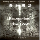 Various Artists - Resurrection of the Gods (Underground Metal Attack from China)